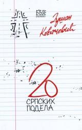20 srpskih podela