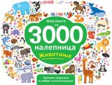 Moja knjiga sa 3000 nalepnica - Životinje