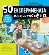 50 eksperimenata iz mikrosveta