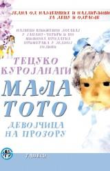 Mala Toto - devojčica na prozoru