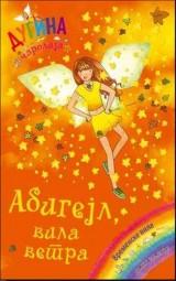 Abigejl, vila vetra - dugina čarolija 9