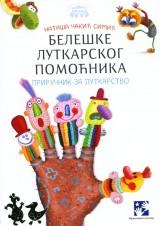Beleške lutkarskog pomočnika - priručnik za lutkarstvo