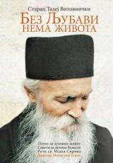 Bez ljubavi nema života - Pouke za duhovni život, saveti za lečenje bolesti, reči sv. Isaka Sirina