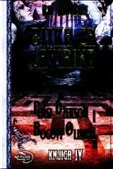 Bitka za lavirint - Persi Džekson i Bogovi Olimpa (knjiga četvrta)