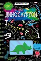Dinosaurusi - bojanka grebalica