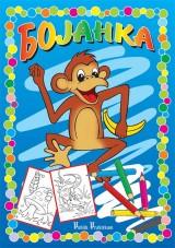 Bojanka - Majmun
