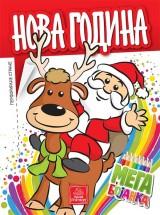 Mega bojanka - Nova godina