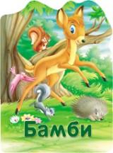 Reckave slikovnice - Bambi