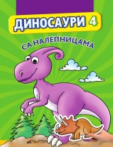Dinosauri sa nalepnicama 4