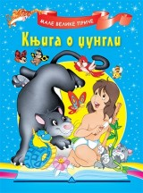 Male velike priče - Knjiga o džungli