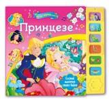 Moja prva zvučna knjiga - Princeze