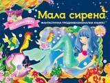 Bajke sa iskakalicama - Mala sirena