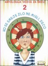 Antologija viceva za decu 2 - Ko se smeje zlo ne misli, deco