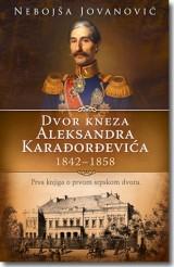 Dvor kneza Aleksandra Karađorđevića