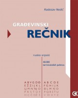 Građevisnki rečni rusko-srpski