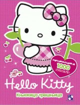 Hello Kitty Knjižica trešnjica