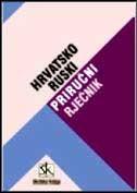 Hrvatsko-ruski priručni rječnik