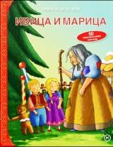 Ivica i Marica - priča koja se lepi - za uzrast od 4 godine
