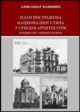 Jedan vek traženja nacionalnog stila u srpskoj arhitekturi