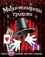 Mađioničarski trikovi