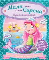 Mala sirena - Bajka s nalepnicama