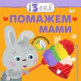Mali Zeka - Pomažem mami