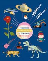Moja prva enciklopedija u slikama Larousse