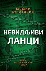 Nevidljivi lanci - Moć nepostojećeg novca