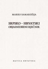Srpsko - hrvatski objasnidbeni rječnik
