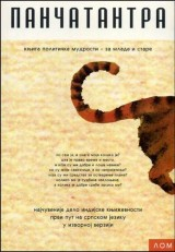 Pančatantra - knjiga političke mudrosti za mlade i stare