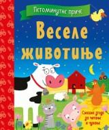 Petominutne priče - Vesele životinje