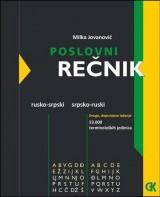Poslovni rečnik, ruski