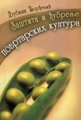 Zaštita i đubrenje povrtarskih kultura