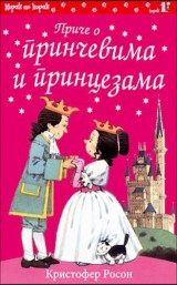 Priče o prinčevima i princezama