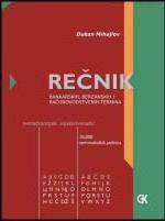 Rečnik bankarskih, berzanskih i računovodstvenih termina (nemačko-srpski; srpsko-nemački)