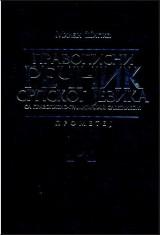 Pravopisni rečnik srpskog jezika sa pravopisno gramatičkim sažetkom