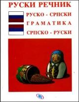 Rusko-Srpski gramatika Srpsko-Ruski rečnik