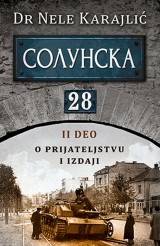 Solunska 28 - II deo, O prijateljstvu i izdaji