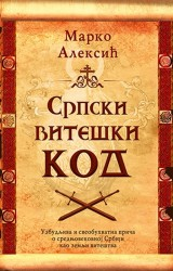 Srpski viteški kod