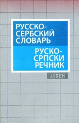 Rusko - srpski rečnik