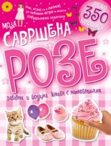 Moja savršena roze zabavna i poučna knjiga s nalepnicama