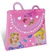 Moja torbica s princezama