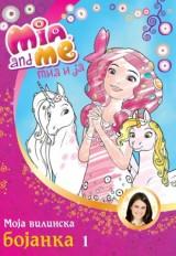 Mia i ja: Moja vilinska bojanka - 1