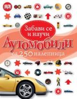 Automobili - Zabavi se i nauči