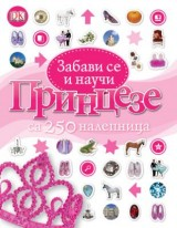 Princeze - Zabavi se i nauči