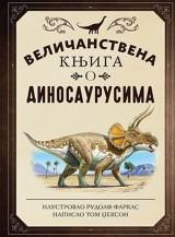 Veličanstvena knjiga o dinosaurusima