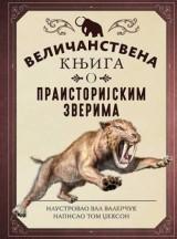 Veličanstvena knjiga o praistorijskim zverima