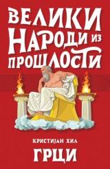 Veliki narodi iz prošlosti - Grci