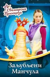 Svemirska princeza 2 - Zaljubljeni Mančula