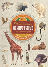 Zbirka zanimljivost - Životinje